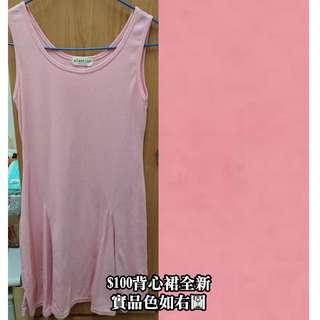 🚚 全新粉色背心裙