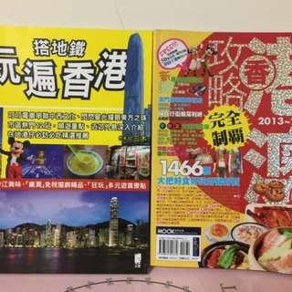 香港✈️旅遊書兩本