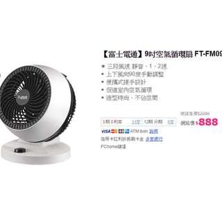 【舊愛好物 二手市集】全新-贈品出售【富士電通】9吋空氣循環扇 FT-FM093 PCHOME售888 現在699只有一台