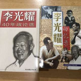 Wrapped up Lee Kuan Yew Book (Mandarin/Chinese)