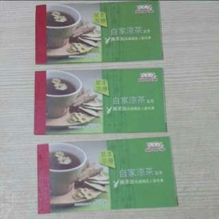 ※超抵※ 鴻福堂自家涼茶套票 (一套 10 張)