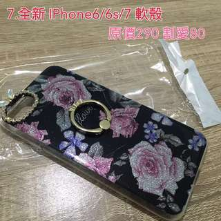 Iphone6/6s/7手機殼