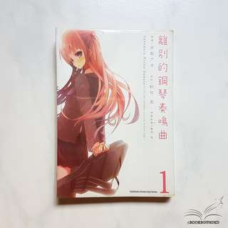 Sayonara Piano Sonata Vol 1 & 2 [Paperback Book/Manga]