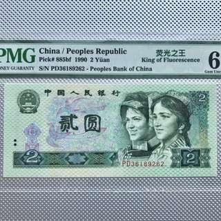 PMG 66EPQ 人民幣貳圓綠幽靈