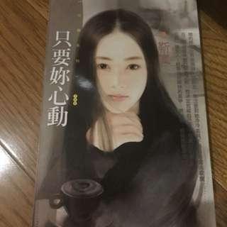 小说 【只要妳心动】