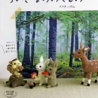 Ebook Japanese Crochet [Small Animals Amigurumi]