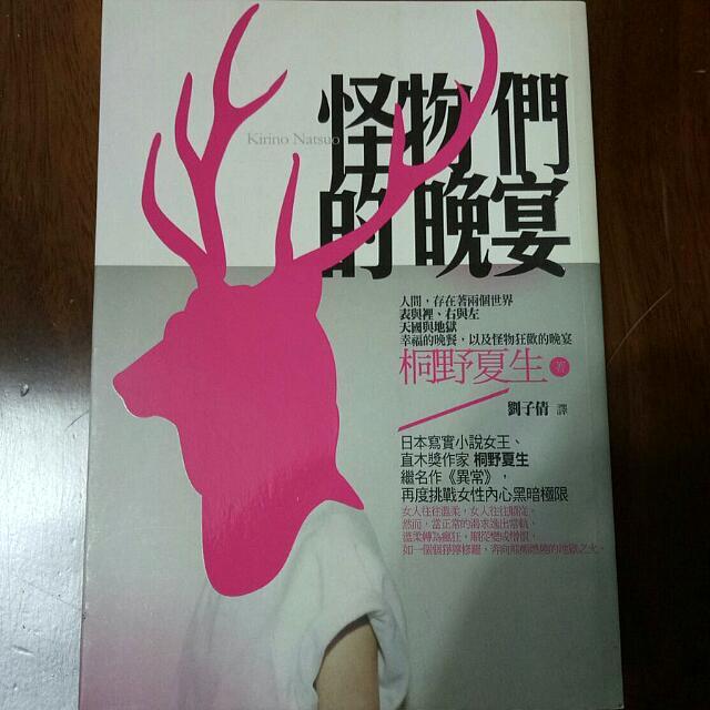 小說/怪物的晚宴/桐野夏生