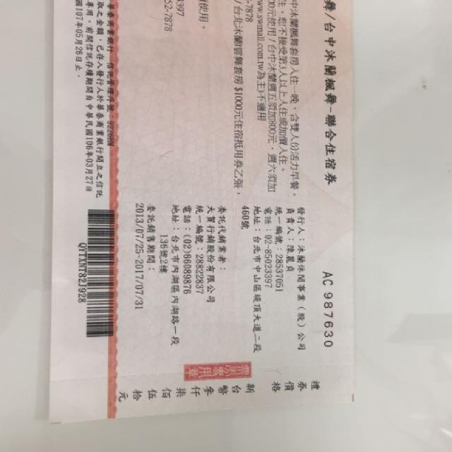 台北沐蘭運舞/台中沐蘭楓舞 聯合住宿卷($3750原價)
