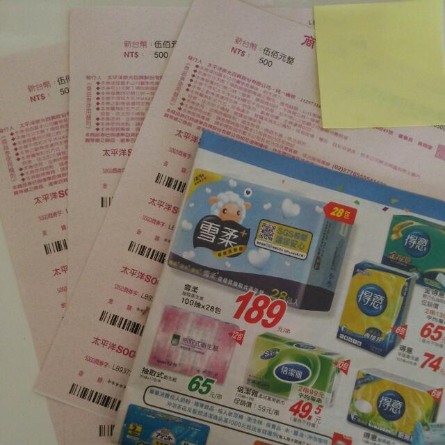 Sogo 500元X3 商品券 全新正品(每小張100或50元)