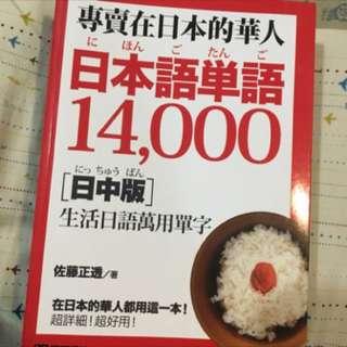 專賣在日本的華人 日本語単語14000 生活日語萬用單字