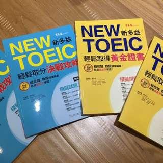 常春藤New Toeic模擬試題·輕鬆取分決戰攻略黃金證書(內附2回模擬試題2書+MP3)