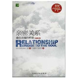 (e-book) 亲密关系——通往灵魂的桥梁 (RELATIONSHIP - BRIDGE TO THE SOUL