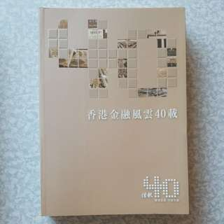 香港金融風雲40載