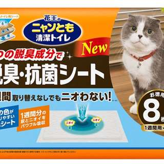 (有現貨)日本花王 1週間消臭抗菌尿墊 8片裝