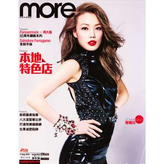 Magazine More Sunday Issue 0870 (Joey Yung 容祖儿 Cover)