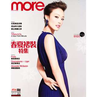 Magazine More Sunday Issue 0903 (Joey Yung 容祖儿 Cover)