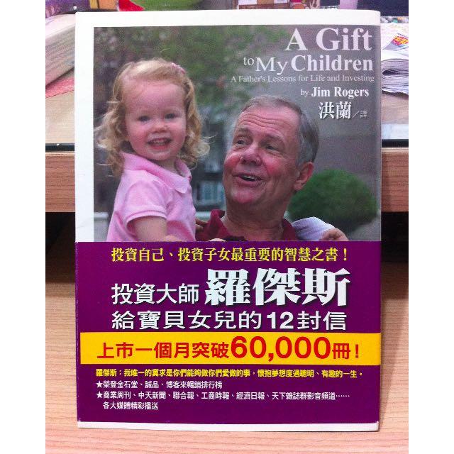 投資大師羅傑斯給寶貝女兒的12封信》ISBN:9573263432│遠流│洪蘭, JimRogers│九成新
