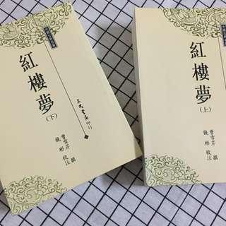三民書局 儒林外史 紅樓夢 曹雪芹 吳敬梓 經典中國文學