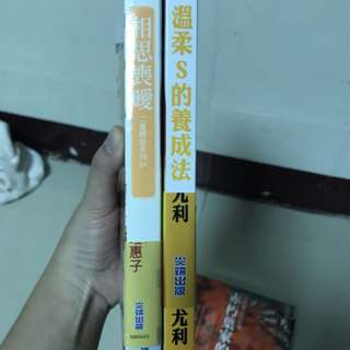 (二手)小說