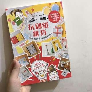 玩創紙雜貨 日本創意、手作介紹書籍❤️