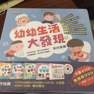 幼幼生活大發現系列套書