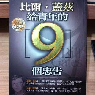 《比爾.蓋茲給青年的9個忠告》ISBN:9867347064│海鴿文化│高紅敏 │九成新