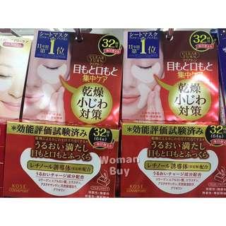 日本KOSE 眼膜/嘴角膜 兩用 (預購)