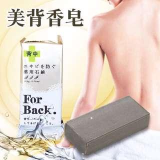 日本沛莉康 For Back 美背潔膚石鹼肥皂(預購)