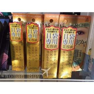 日本製 目元美人 眼袋專用緊緻精華液(預購)