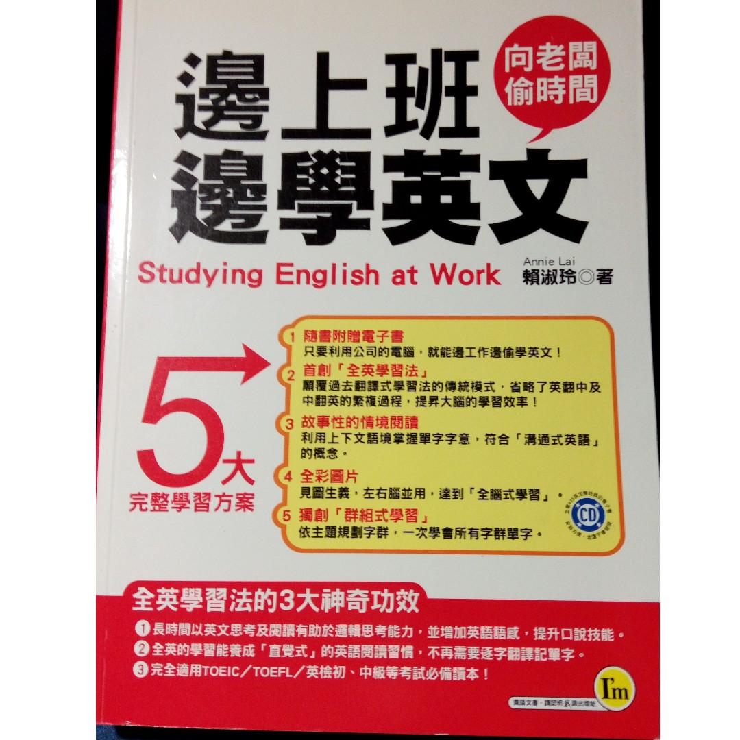 邊上班邊學英文