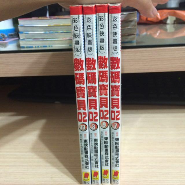 數碼寶貝 第二季 彩色映畫版 (價錢為一本的價錢)