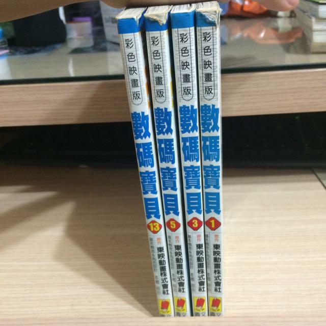 數碼寶貝 第一季 彩色映畫版 (已絕版) 價錢為一本價錢