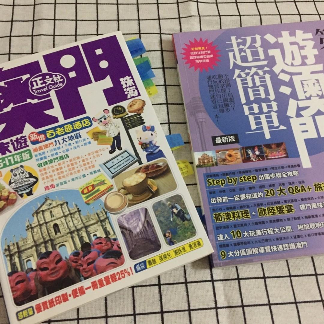 遊玩系列叢書 九州 澳門 自助 台灣小旅行 2017最新版 周末出遊 連假出遊