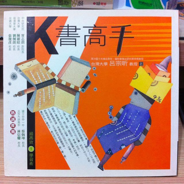 《K書高手》ISBN:9861242554│商周出版│呂宗昕│九成新