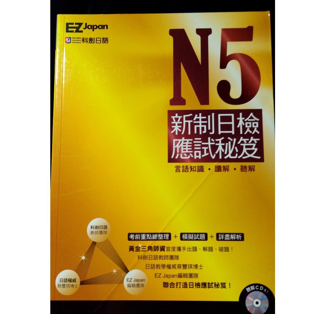 N5新式日檢應試秘笈