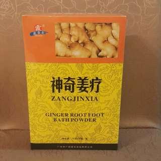 藏景霞姜療足浴粉