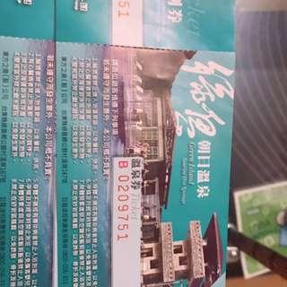 綠島朝日溫泉券直接賣2張200元