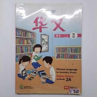 中学高级华文课本 (二上)