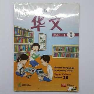 中学高级华文课本 (二下)