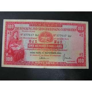 1964年 滙豐銀行 一百元 No.UJ377617 (VF)