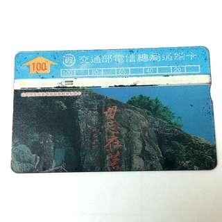 台灣金門開放長途電話直撥号紀念電話卡