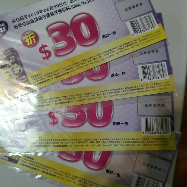 尿布/折價券/買商場滿$200以上即可加購1張折價券,賣完為止