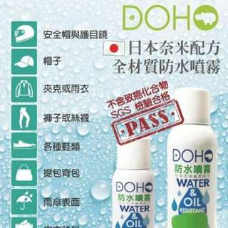 DOHO 奈米配方  防水噴霧