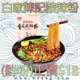 「白家陳記正宗重慶手工酸辣粉」鮮粉 240g