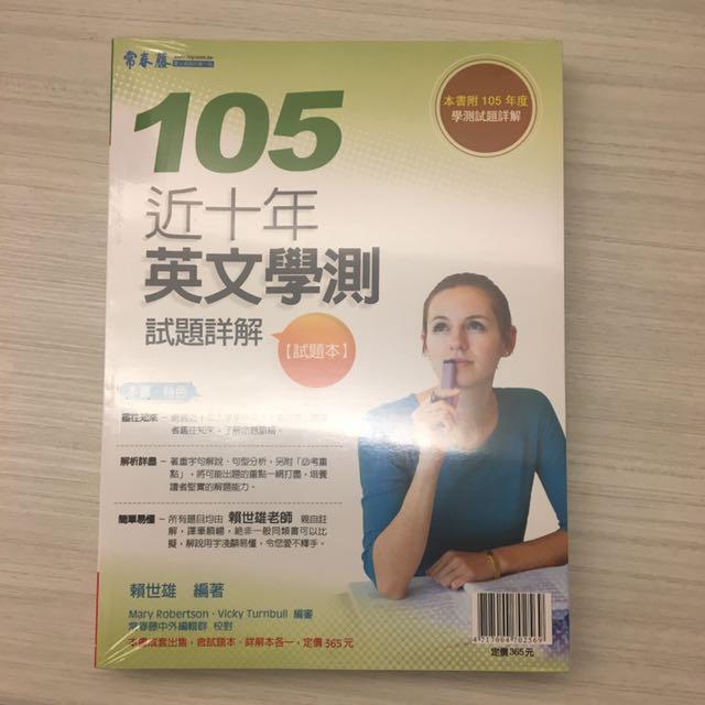 全新 常春藤 105近十年英文學測 試題本+詳解本