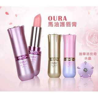OURA 馬油修護唇膏 SPF15 馬油護唇膏 變色唇膏 LIPSTICK Lipbalm Moisturizing / Swarovski crystal on the lid