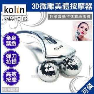 🤘降價 歌林 Kolin 3D微雕美體按摩器 彈力拉提 可按摩任意部位 打造緊緻肌膚