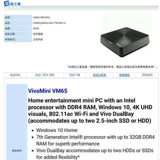 🚚 Asus迷你電腦/文書機 VM45