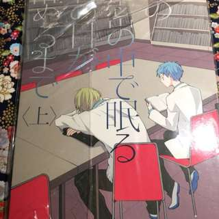 JPN ONLY [KnB Doujin] Till You Who is Sleeping Among My Secrets Awakens (Part 1) (by Fancioulle)