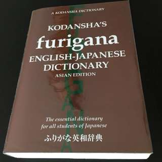 Kodansha furigana English-Japanese dictionary